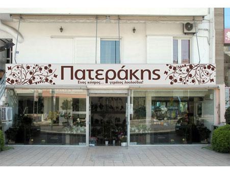 Paterakis